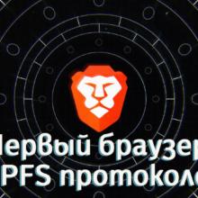 Первый браузер поддерживающий IPFS протокол