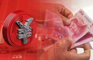 Китайский цифровой юань