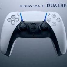 В консоли PS5 от Sony появился характерный дефект симуляторов оружия