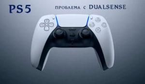 дефект с DualSense в Sony PS5